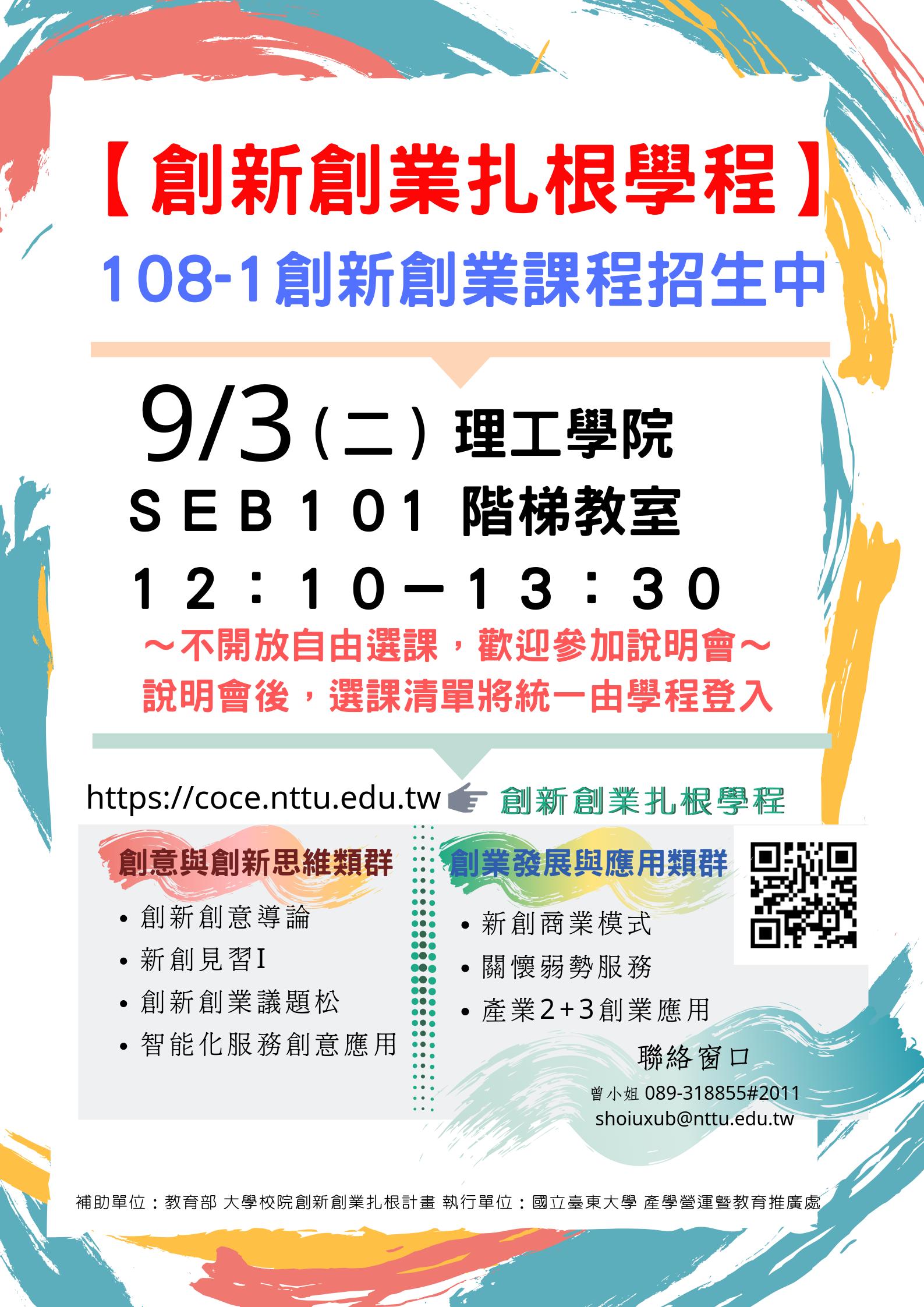 10801創業學程招生中