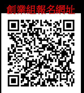 創業組報名網址